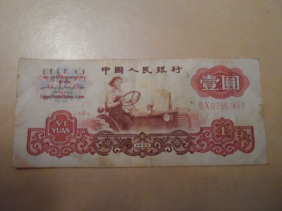 1 Chinese yuan 1960.JPG