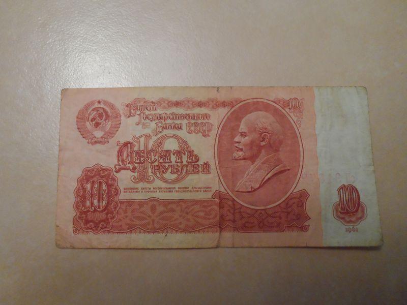 Soviet Union 10 rubles