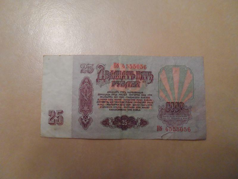 Soviet Union 25 rubles reverse