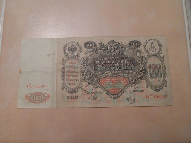 Imperial Russia 100 Rubles 1910