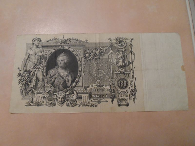 Imperial Russia Catherine the Great 1910 rubles