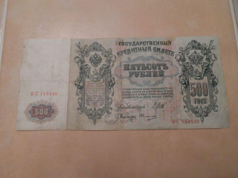 Czarist Russia 1912 500 ruble note