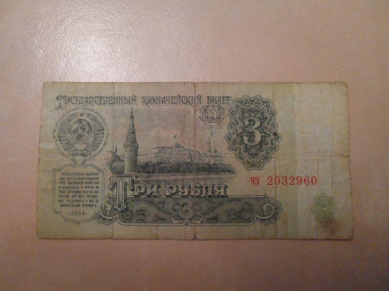 Soviet Union 3 rubles