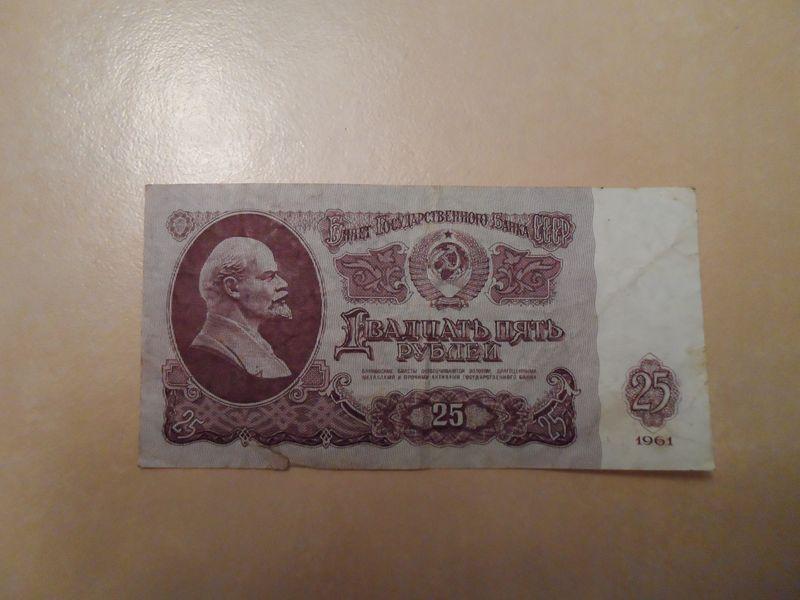 Soviet Union 25 rubles