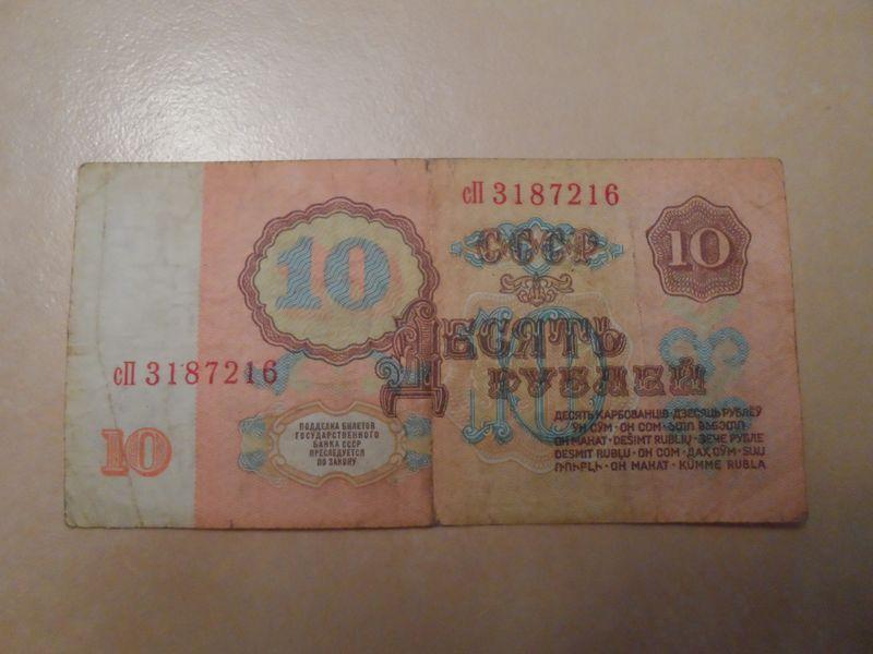 Soviet Union 10 rubles reverse