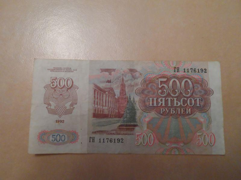 Soviet Union 500 rubles reverse